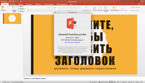 Microsoft Office 2016 v15.13.1 [Multi/Ru]