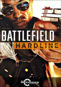Battlefield Hardline (2015) [Ru/En] (1.07.15.00/dlc) Repack R.G. Механики [Digital Deluxe Edition]