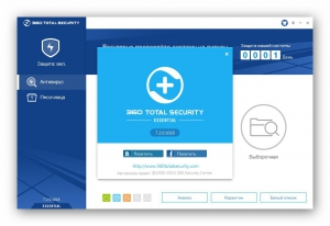 360 Total Security Essential 7.2.0.1018 [Multi/Rus]