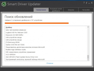 Smart Driver Updater 4.0.2 RePack by D!akov [Ru]