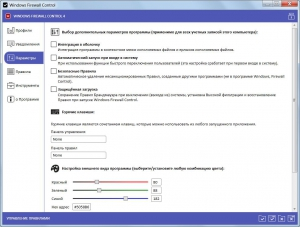 Windows Firewall Control 4.5.2.0 [Ru/En]