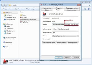 CADprofi v9.07 for AutoCAD2012 Portable by Kriks 9.07 08.03.2013 Windows7x86 [2013, RUS]