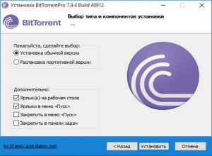 BitTorrent Pro 7.9.4 Build 40912 RePack (& Portable) by D!akov [Multi/Ru]