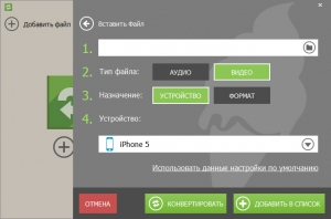 Icecream Media Converter 1.55 [Multi/Ru]