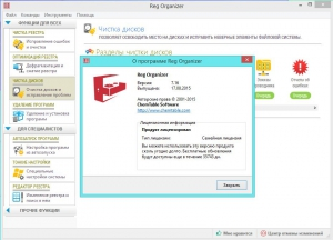 Reg Organizer 7.16 Final RePack (& Portable) by KpoJIuK [Multi/Ru]