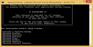 Junkware Removal Tool 7.5.7 [Eng]