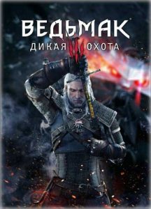 The Witcher 3: Wild Hunt / Ведьмак 3: Дикая Охота (2015) [Ru/Multi] (1.08.2/dlc) License GOG