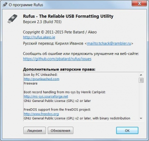 Rufus 2.3 (Build 703) Beta Portable [Multi/Ru]