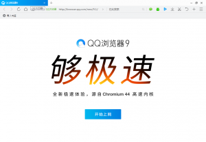 QQ Browser 9.1.3305.400 [Cn]