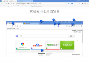 7 Star Browser 1.42.5.342 [En]
