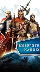 Марш Империй / March of Empires v1.0.1b [Ru]