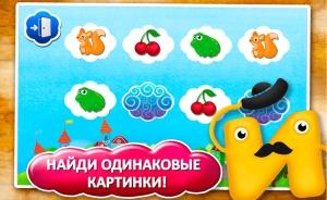 Алфавит для детей: Город Букв v1.3.1 [Ru]