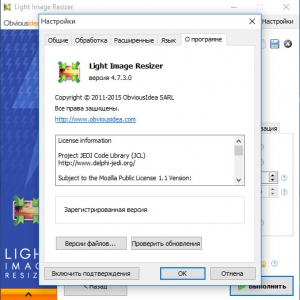 Light Image Resizer 4.7.3.0 Final Portable by PortableAppZ [Multi/Rus]