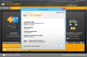 Ashampoo Uninstaller 5.0.6 RePack (& portable) by KpoJIuK [Ru/En]