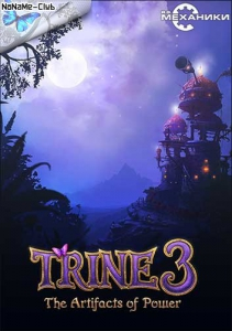 Trine 3: The Artifacts of Power [Ru/Multi] (1.0.1.3005) Repack R.G. Механики