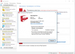Reg Organizer 7.20 Final RePack (& Portable) by D!akov [Ru/En]