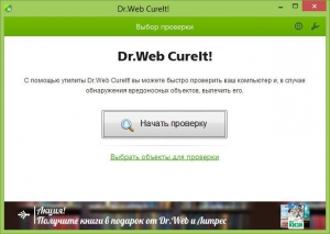Dr.Web CureIt! 10.0.5 [28.08.2015] [Multi/Ru] (�����������)
