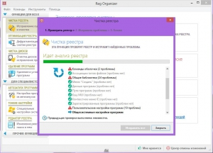 Reg Organizer 7.20 Final RePack (& Portable) by KpoJIuK [Multi/Ru]