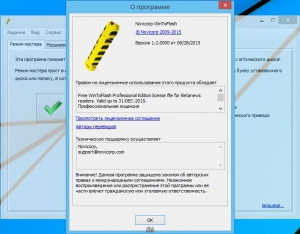 Novicorp WinToFlash Professional 1.2.0000 Final Portable [Multi/Ru]