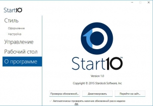 Stardock Start10 1.0 RePack by PainteR [Multi/Ru]