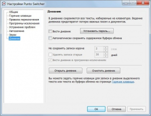 Punto Switcher 4.1.1 Build 457 Beta [Ru]