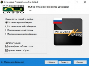 Process Lasso Pro 8.8.2 Final RePack (& Portable) by D!akov [Rus/Eng]