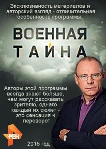 Военная тайна с Игорем Прокопенко (13 сезон: 1-11 выпуски)