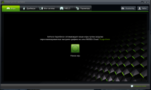 NVIDIA GeForce Experience 2.5.14.5 [Multi/Ru]