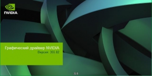 NVIDIA GeForce Desktop 355.82 WHQL + For Notebooks [Multi/Ru]