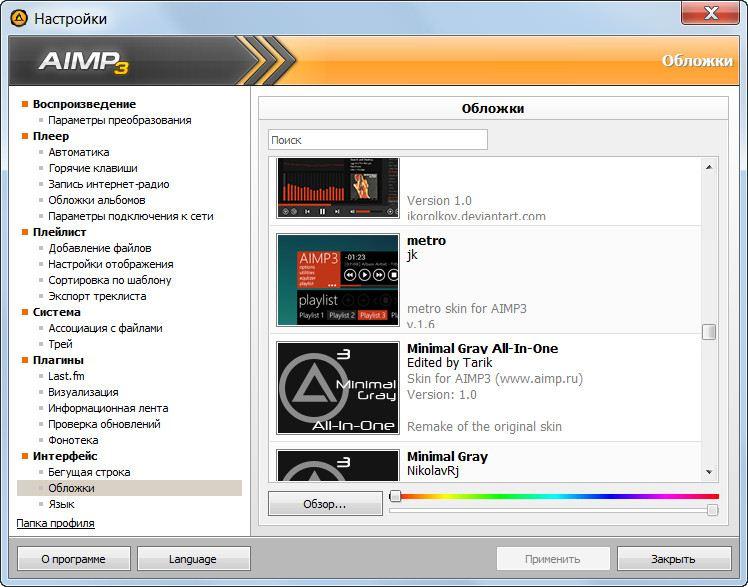 Aimp For Android Скачать Торрент