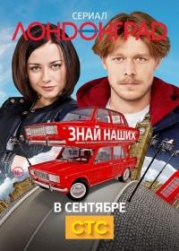 Лондонград: Знай наших (1-2 сезон 1-28 серия)