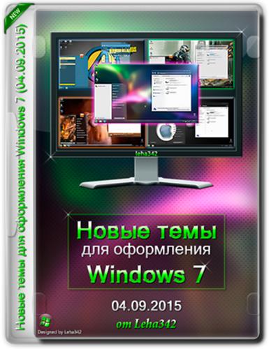Программу темы для windows 7 торрент