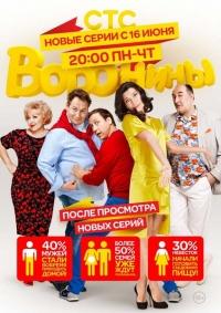 Воронины (15 сезон: 1-20 серия)