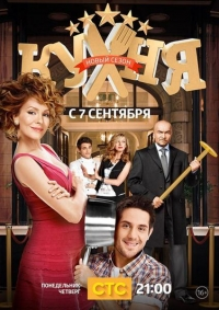 Кухня (5 сезон 1-20 серии из 20)