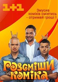 Рассмеши комика. Украина / Розсміши коміка (10 сезон: 1-16 выпуски из 16)