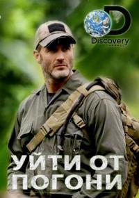 Discovery. Уйти от погони / Lone Target (2 сезон: 1-7 серии)