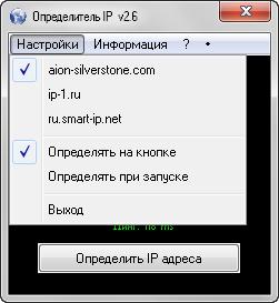Определитель IP адреса My-IP v2.6[RUS]