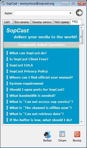 Скачать с торрента программы sopcast