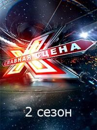 Главная сцена (2 сезон: 1-15 выпуски)