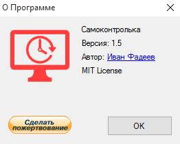 Самоконтролька 1.5 (x86) [2015, RUS]
