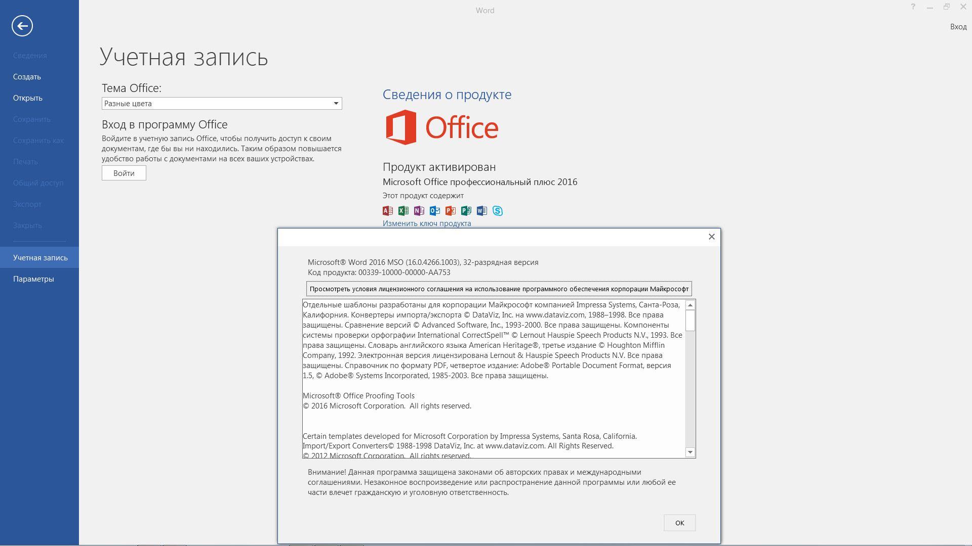 ... Microsoft Office 2016 Professional Plus RTM 16.0.4266.1003 (x86/x64