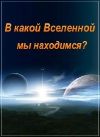 В какой Вселенной мы находимся?