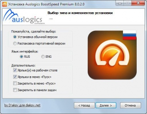 Auslogics BoostSpeed 8.0.2.0 RePack (& Portable) by D!akov [Ru/En]