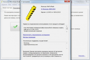 Novicorp WinToFlash Professional 1.2.0003 Final Portable [Multi/Ru]