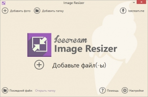 Icecream Image Resizer 1.25 [Multi/Ru]