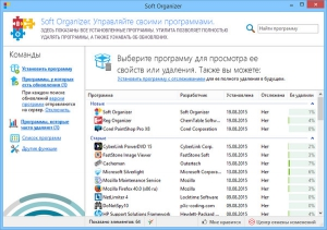 Soft Organizer 4.13 Final RePack by KpoJIuK (Тихая установка)