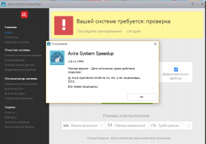 Avira System Speedup 1.6.11.1440 Final (x86 / x64) [Multi/Ru]