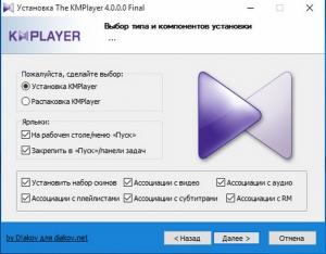 The KMPlayer 4.0.0.0 Final RePack (& Portable) by D!akov [Multi/Ru]