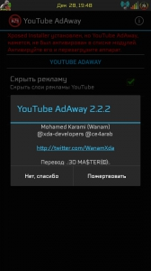 Youtube AdAway 2.6.3 [Rus] - ���������� ������� � YouTube