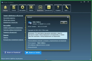 Hide Folders 5.3 Build 5.3.1.1121 RePack by KpoJIuK [Multi/Ru]